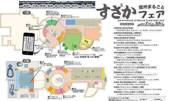 まるごとすざか2-thumb-580x347-1915.jpg