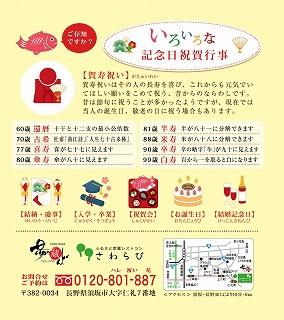 ハレの日記念日(裏表紙).jpg